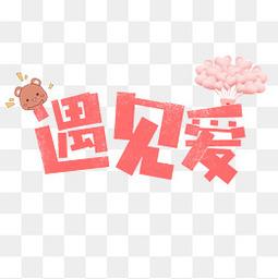 遇见爱粉色艺术字214情人节