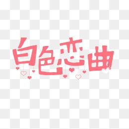 白色恋曲情人节粉色艺术字梦幻