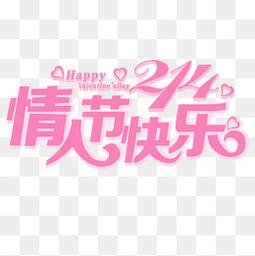 情人节快乐214粉色浪漫