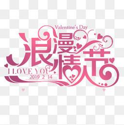 浪漫情人节214紫色艺术字