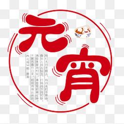 元宵节红色艺术字