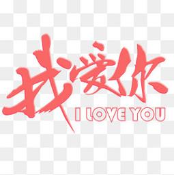 我爱你214情人节粉色