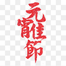 元宵节红色艺术字元宵佳节
