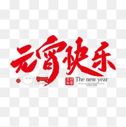 元宵节红色元宵快乐艺术字