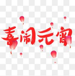 元宵节红色喜闹元宵艺术字