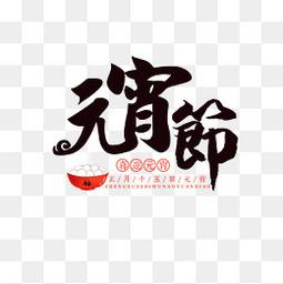 元宵节黑色毛笔字艺术字
