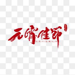 元宵节红色元宵佳节艺术字