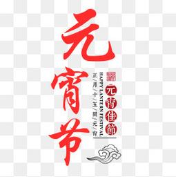 元宵节红色喜庆艺术字
