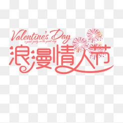 浪漫情人节粉色艺术字