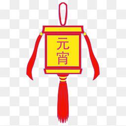 元宵节黄色喜庆灯笼挂饰