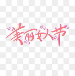 三八妇女节粉色浪漫艺术字