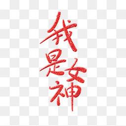 女神节红色可爱艺术字
