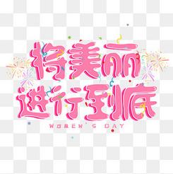女神節粉色可愛藝術字