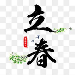 二十四节气之立春艺术字免费下载