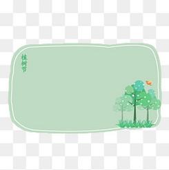 植树节绿色大树方形文本框元素