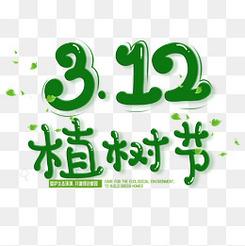 312植树节绿色艺术字