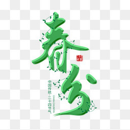 农历二十四节气春分艺术字