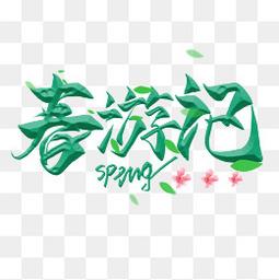 春游春天遇見春天踏青藝術字