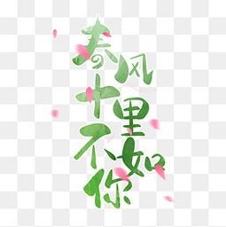 春风十里不如你绿色艺术字