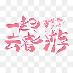 春天一起去春游粉色艺术字