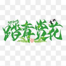 春天踏青赏花绿色艺术字
