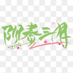 春天阳春三月绿色小清新艺术字