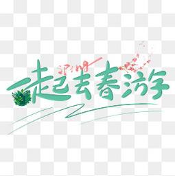 一起去春游绿色小清新艺术字