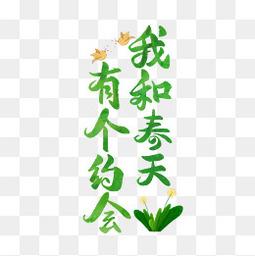 我和春天有个约会绿色艺术字
