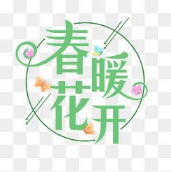 春暖花开绿色小清新艺术字