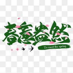 春天春意盎然绿色艺术字