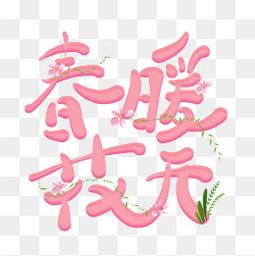 春天春暖花开可爱粉色艺术字