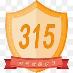 315消费者维权日金属质感盾牌