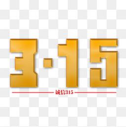 金色315立体艺术字素材