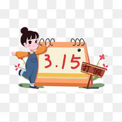 315消费者维权日小女孩手绘元素