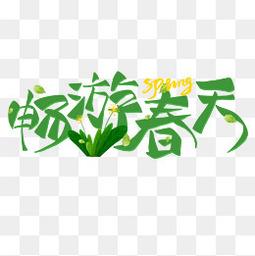 绿色畅游春天小清新艺术字