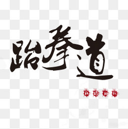 跆拳道艺术字免费素材