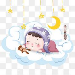 世界睡眠日小孩睡觉插图元素