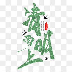 清明節清明雨上綠色毛筆藝術字