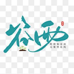 ?中國傳統節氣谷雨藝術字