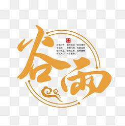 周小蝸: ?中國傳統節氣谷雨藝術字  周小蝸: 免扣 PNG免摳圖下載 PNG免摳 藝術字 ?節氣????二十四節氣??春季??綠色??谷雨??創意藝術字??