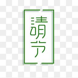清明节免抠绿色边框