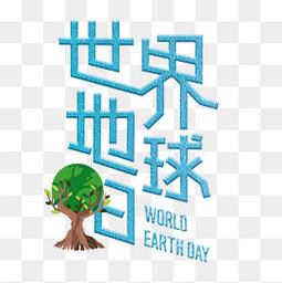 世界地球日藝術字