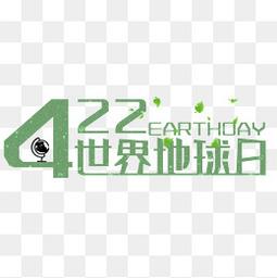 世界地球日艺术字