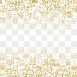 金色中国风福字渐隐上下端底纹