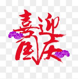 喜迎国庆国庆节促销海报