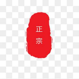 中国风红色印章边框