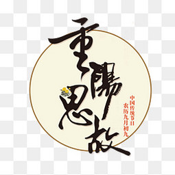 重阳思故中国风插画