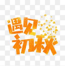 立秋艺术字