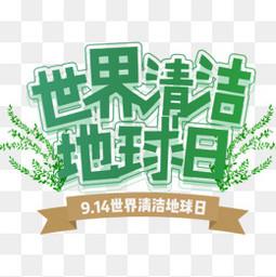 綠色清新環保世界清潔地球日公益海報