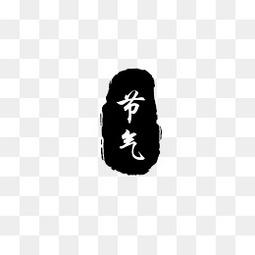 中国风黑色印章边框